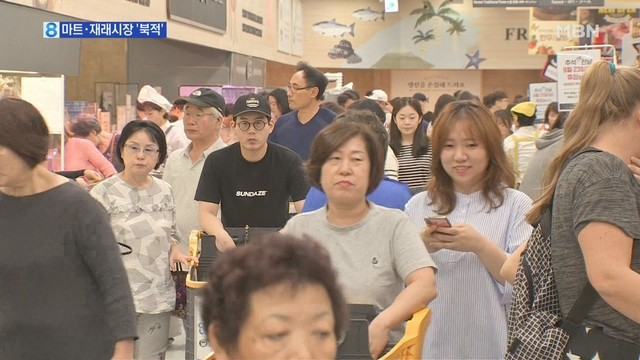 내일 문 닫는 대형마트…미리 장 보느라 '북새통'