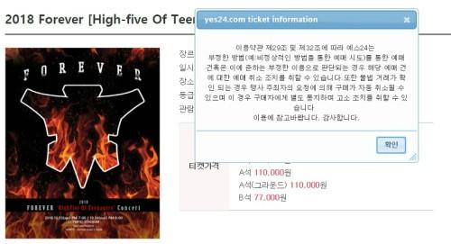 8배 뛴 경복궁 야간개장 티켓, 30배 비싼 BTS공연 티켓… 매크로 돌리는 암표꾼들 횡행