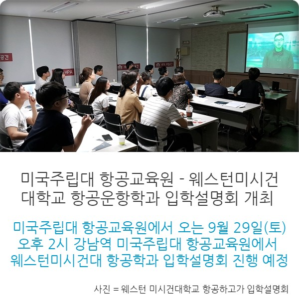 미국주립대 항공교육원, 웨스턴미시건대학교 항공운항학과 입학설명회 개최