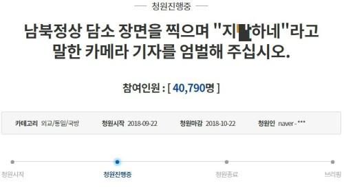 """정상회담 중계방송 '기자 욕설' 논란에 주관 방송사 KBS """"문제 장면 靑서 촬영"""""""