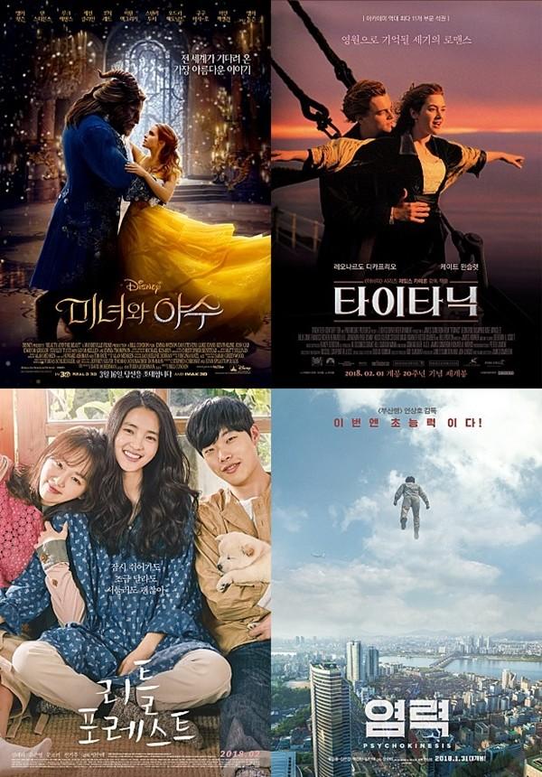 오늘(22일) 추석특선영화, 미녀와 야수·리틀 포레스트·타이타닉·염력