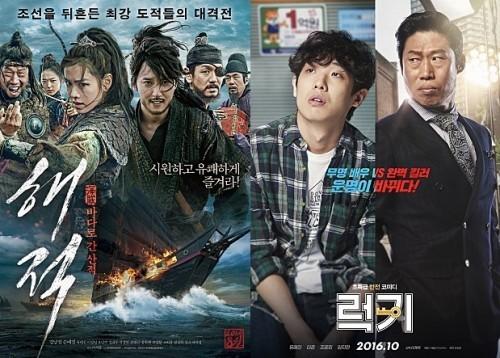 '2018 추석 특선영화' 23일, 놓치지 말아야 할 영화는? '해적·써니·럭키' 등 편성