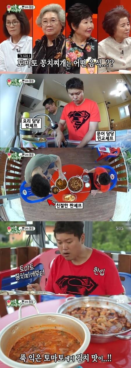 """'미우새' 임원희, 토마토꽁치찌개 """"토마토가 김치 맛을 내네"""""""