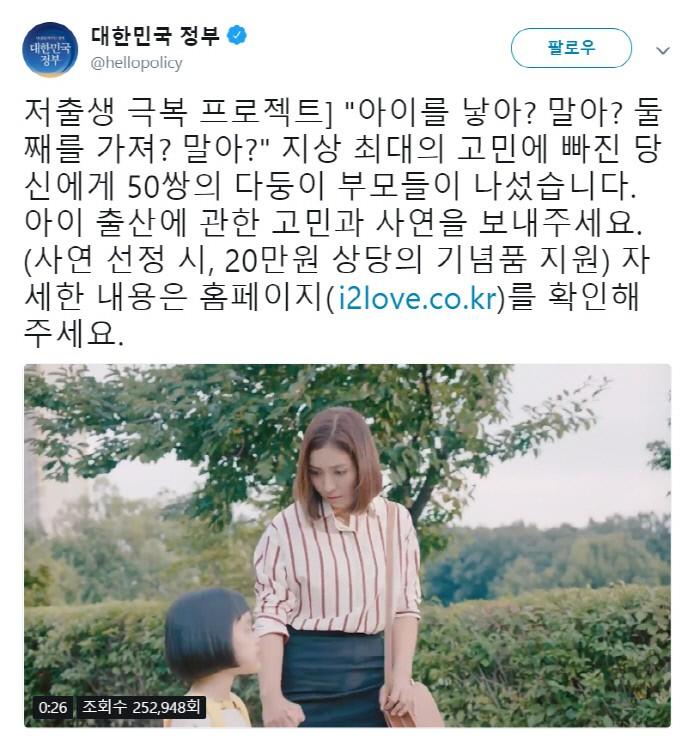 '저출생 극복' 정부 홍보물에도 독박육아 버젓이···항의일자 삭제