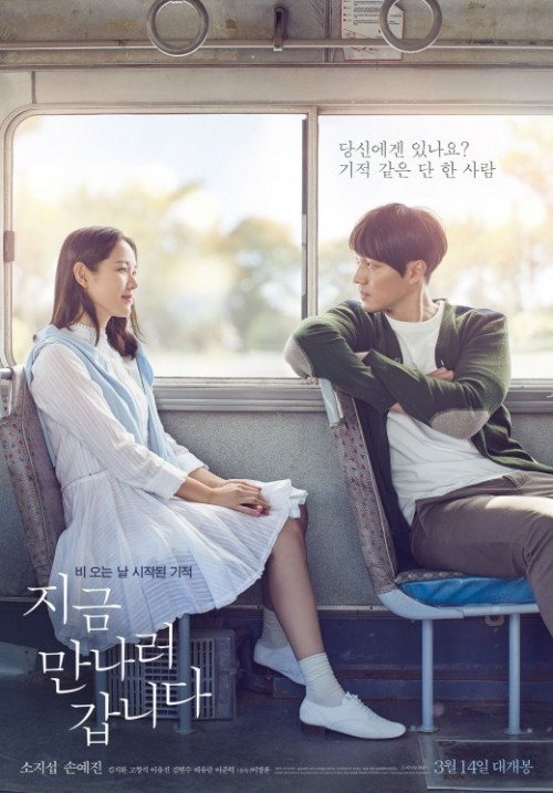 JTBC 추석특선영화 '지금 만나러 갑니다' 편성…손예진·소지섭 애틋한 로맨스