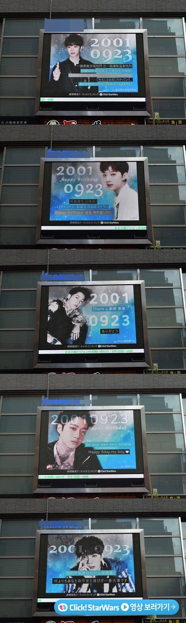 '도쿄부터 압구정까지' 워너원 라이관린, 생일 축하 전광판 '점령'
