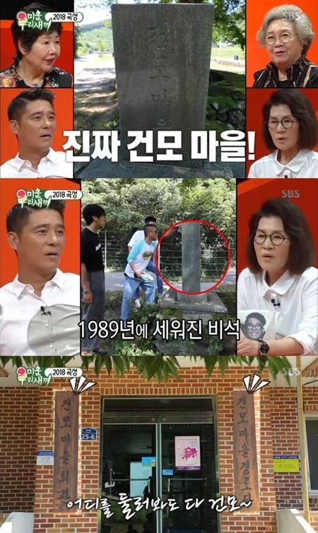 '미운 우리 새끼' 김건모, 전라남도 곡성군 '건모마을' 방문