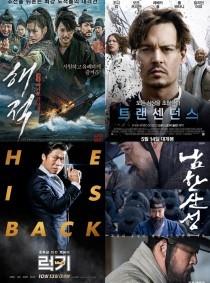 오늘(23일)부터 본격 추석 영화 파티 '해적'·'럭키'·'남한산성'·'복수는 나의 것'