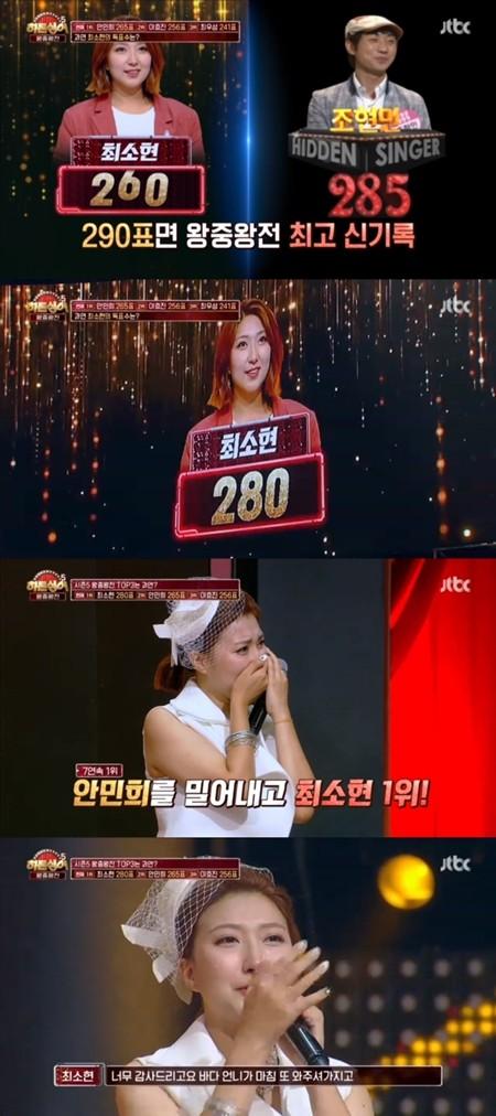 '히든싱어5' 최소현, 바다 모창으로 290표 '새로운 1위 등극'