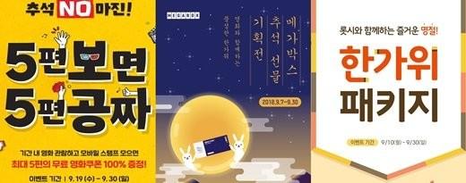 CGV·메가박스·롯데시네마, 추석연휴 푸짐한 혜택 제공