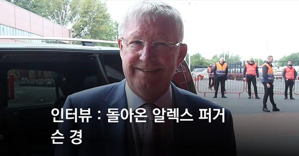 """퍼거슨 전 맨유 감독, """"다시 돌아와 기뻐… 쾌유 기원해준 팬들에 감사"""""""