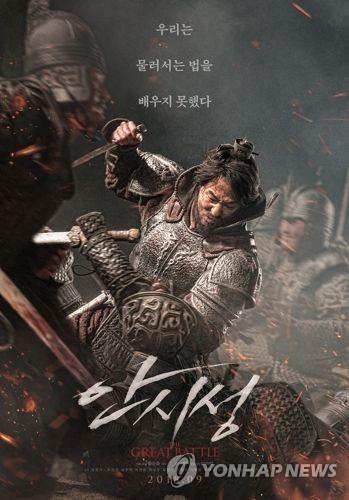 추석 영화 순위 '안시성' 독주체제…'명당' '협상' 따돌리고 5일째 1위