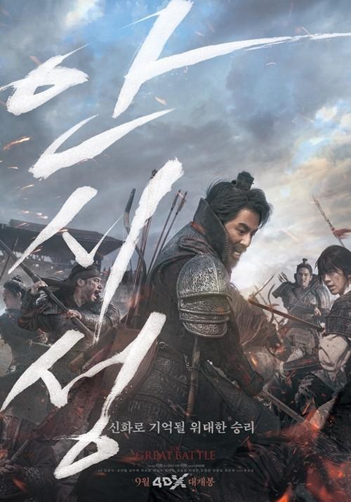'안시성' 5일 연속 압도적 1위…'명당' '협상' 2·3위