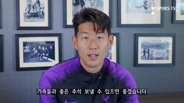 """토트넘 손흥민의 추석 인사… """"가족과 함께 행복한 시간 보내셨으면"""""""