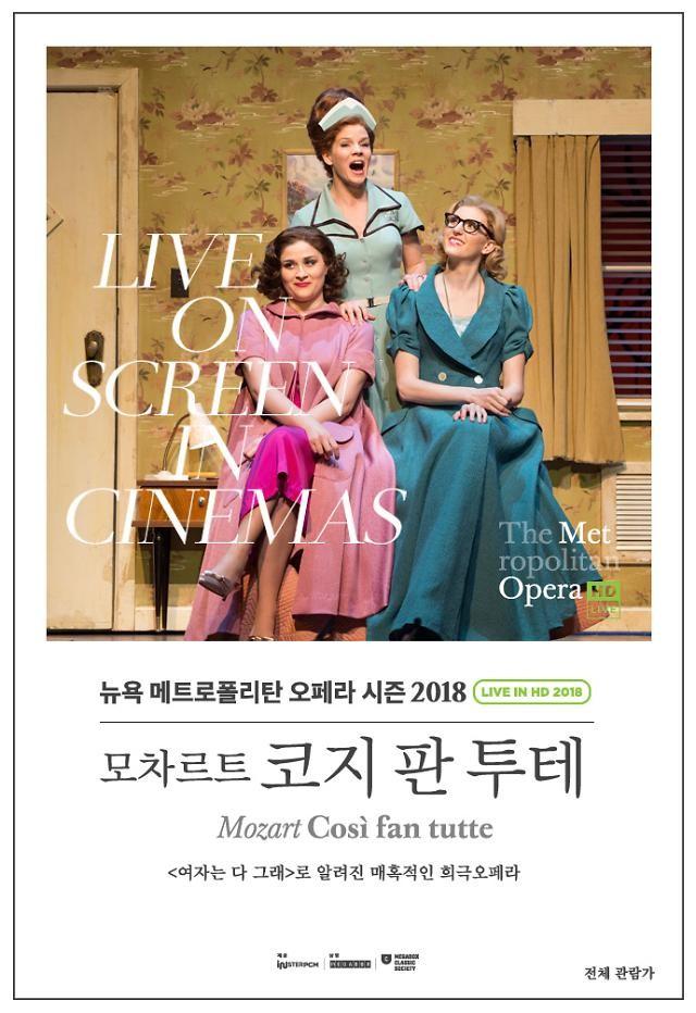 메가박스, 메트 오페라 '코지 판 투테' 단독 상영