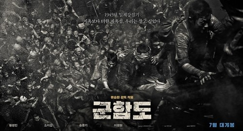 '군함도' 강제징용 후 목숨 건 탈출…황정민·소지섭·송중기·이정현 열연