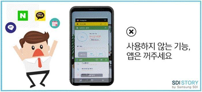 """추석연휴, 스마트폰 배터리 오래 쓰는 꿀팁…""""사용하지 않는 앱 꺼두세요"""""""
