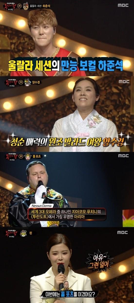 '복면가왕' 동막골소녀, 열대세 린 제쳤다…정체는 EXID 솔지?