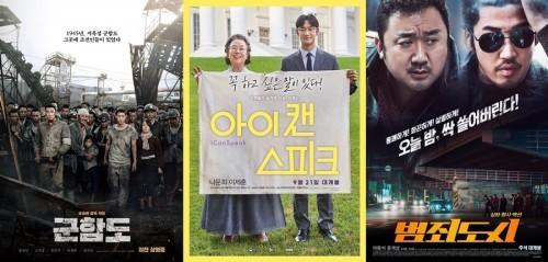 '군함도' '아이 캔 스피크' '범죄도시'…오늘(24일)의 추석특선영화