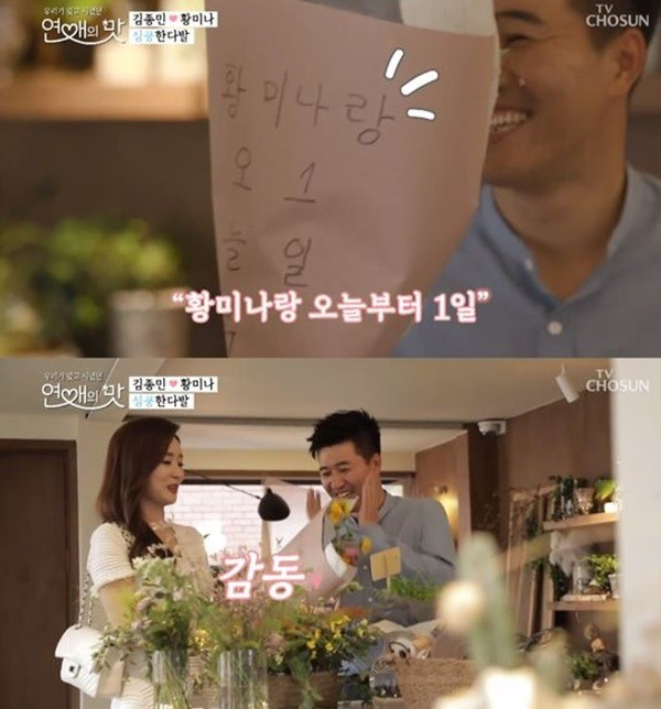 """'연애의 맛' 김종민♥황미나, 커플 됐다 """"우리 오늘부터 1일"""""""