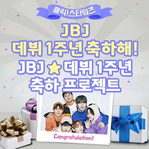 '클릭스타워즈' JBJ 1주년 기념 서포트 진행…'잊지 않을게'