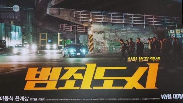 '범죄도시' 어떤 영화? 탄탄한 전개력+윤계상-마동석 호연 더해져 개봉 당시 '웰메이드 범죄물'로 호평
