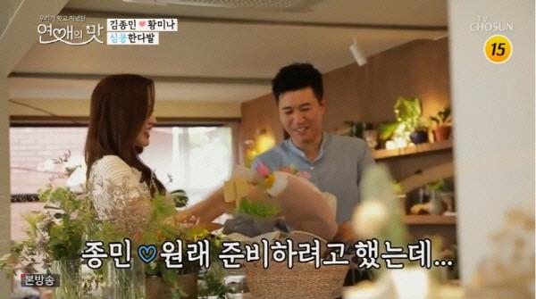 """'연애의 맛' 황미나, 김종민 꽃다발 선물에 """"오늘부터 1일"""""""
