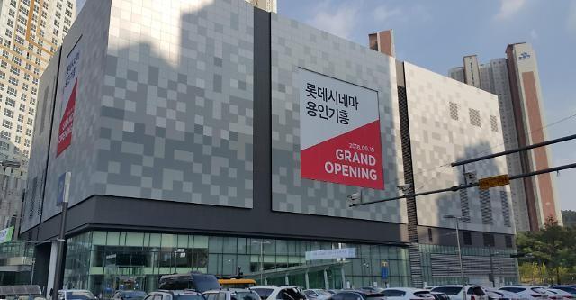 롯데시네마 용인기흥점 개관…오픈 기념 '빵빵'한 할인 이벤트