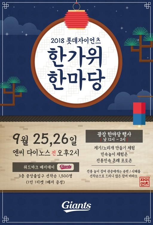롯데, NC와의 홈2연전서 한가위 한마당 이벤트 개최