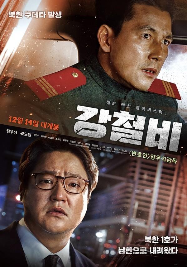 '강철비' 포털사이트 실시간 검색어 등극… 왜?