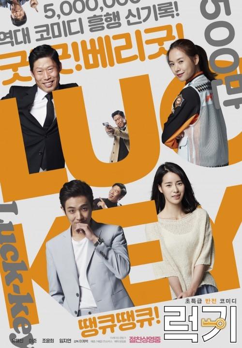 KBS2, 2018 추석 특선영화 '럭키' 편성…유해진·이준 유쾌한 브로맨스