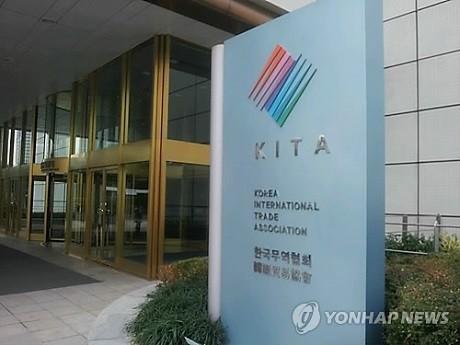 """무역협회, """"한미자유무역협정(FTA) 개정 서명 환영"""""""