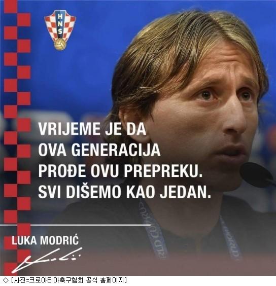 모드리치, 'FIFA 올해의 선수상' 선정