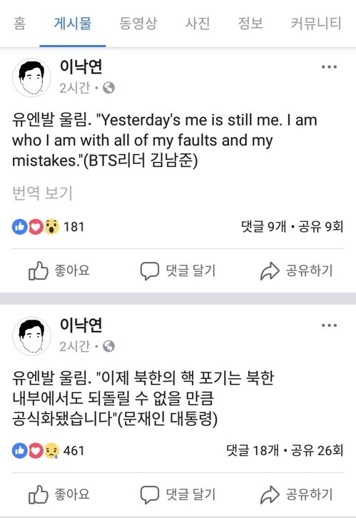이낙연 총리, '유엔발 울림'..문대통령.방탄소년단 RM 발언 소개