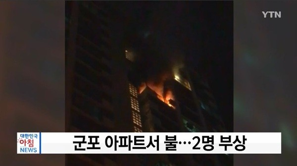 군포 아파트서 화재…새벽에 50여 명 주민 대피 소동