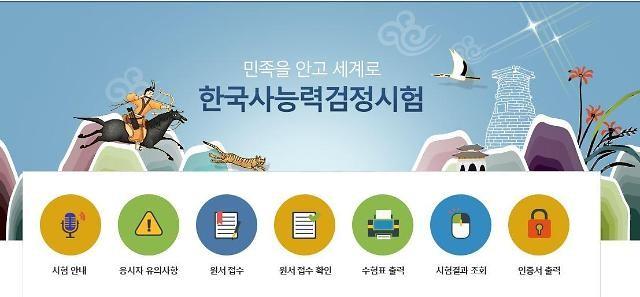 한국사능력검정시험 오늘부터 접수… 접수 마감은 언제? 시험 일정은?
