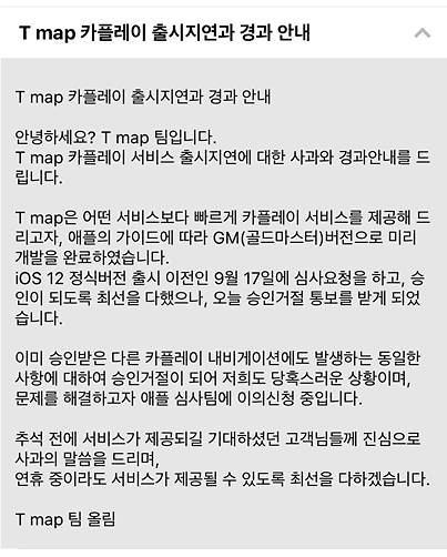 """SK텔레콤 T맵, 카플레이 연동 차질…""""애플 승인 거절로 재심사"""""""