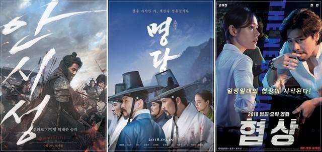 롯데시네마·CGV·메가박스, 韓 영화 독점한 추석 극장가