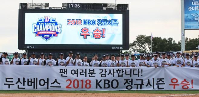 두산 베어스 '2018 KBO 정규리그' 우승 확정…12경기 남아