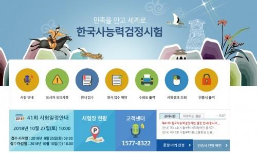 한국사능력검정시험, 오늘(25일)부터 접수 시작…급수 변경 가능일은?