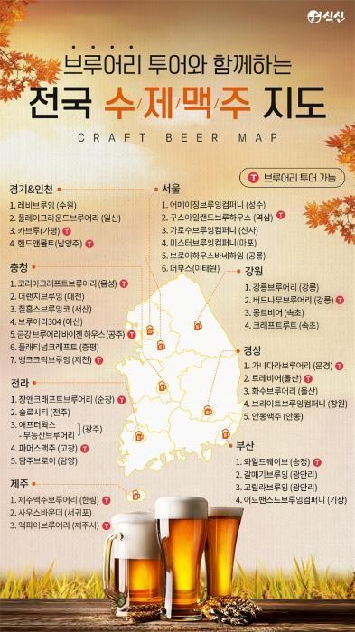 식신, 전국 수제 맥주 지도 공개