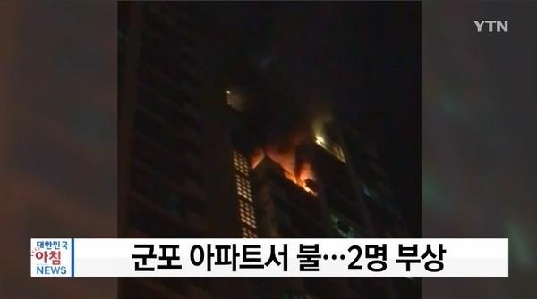 '군포 아파트 화재' 원인은? 주민 2명 연기 들이마셔 병원으로 옮겨져