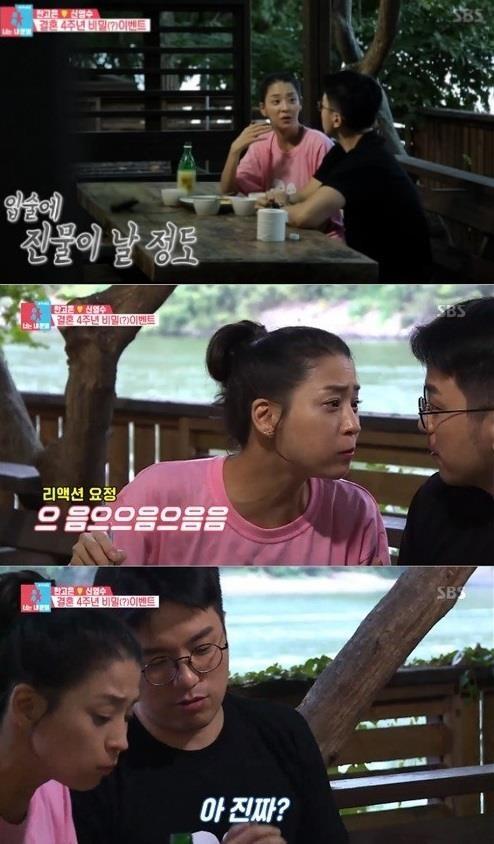 """'동상이몽2' 한고은, """"나랑 결혼해줘서 고마워요""""...든든한 버팀목 신영수"""