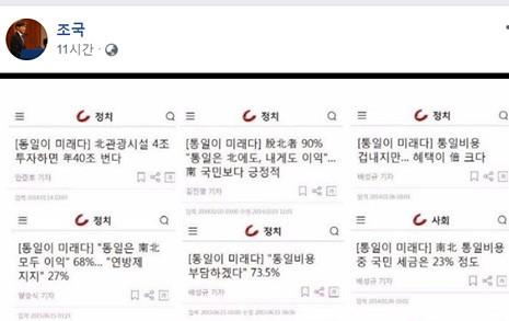 조국과 박주민도 공유한 '조선일보 디스'
