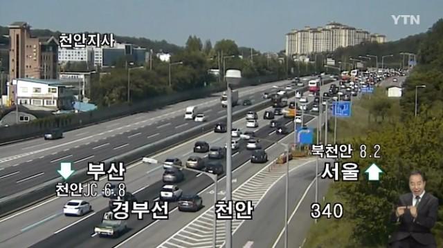 """'귀경 정체 시작' 고속도로 교통상황은? """"4시, 5시 절정"""" 새벽 3시경 풀려"""