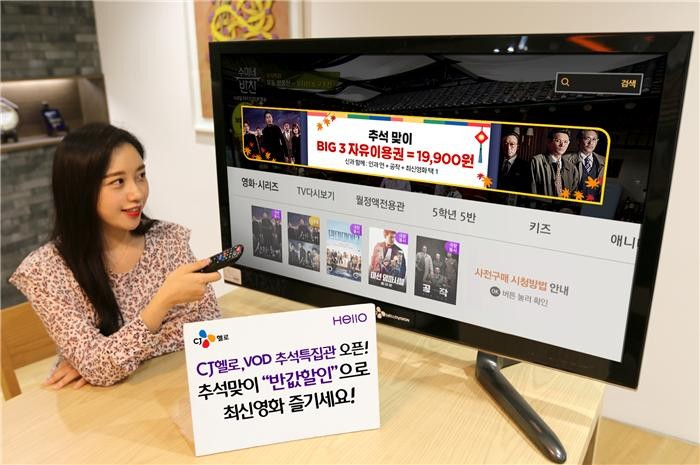남은 연휴 IPTV·케이블 VOD 이벤트로 즐겨볼까
