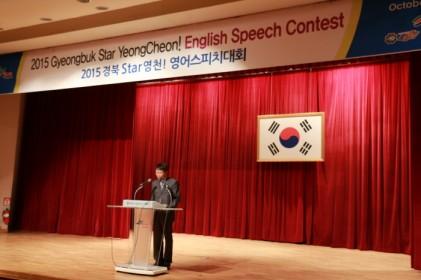 경북 영어한마당 축제 2018