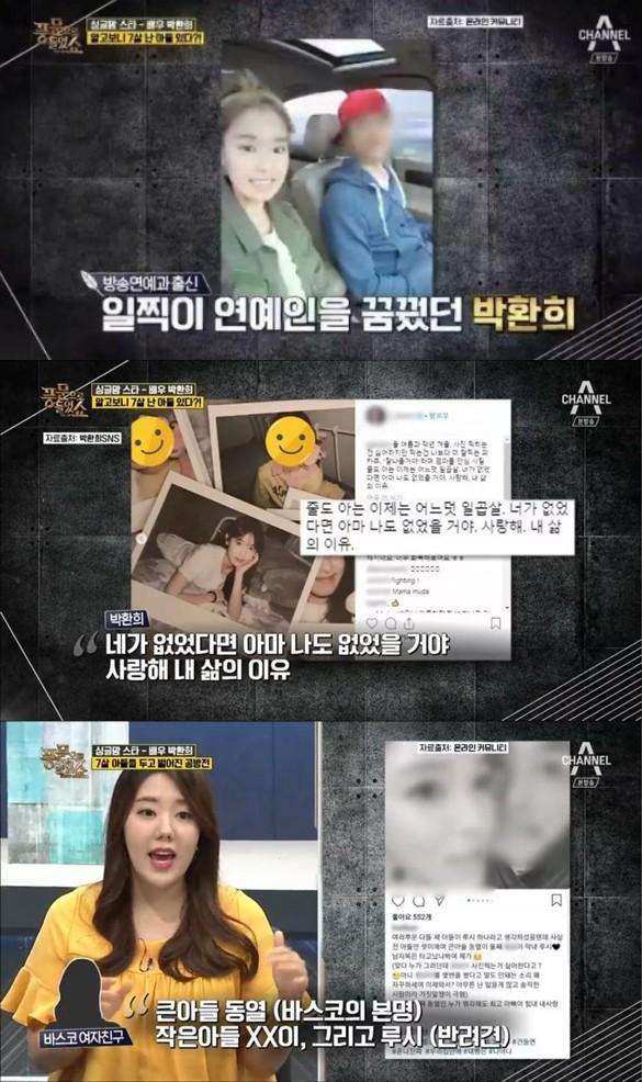 '풍문쇼' 박환희, 21살에 바스코와 결혼해 1년 만에 이혼…7살 난 아들 있어