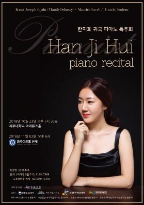 한지희 귀국 피아노 독주회