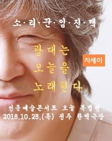 인문예술콘서트 오늘 10월 전주 특별편